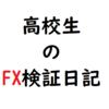 高校生のFX検証日記⓪
