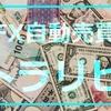 月次報告:2019年1月のトラリピ確定利益74,275円含み損134,170円