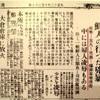 関東大震災 (新聞記事保管) /事件内容・朝鮮人