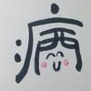 今日の漢字447は「病」。糖尿病について考える