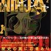 現代忍者奇譚『アンダーニンジャ』2巻 感想