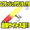 【ウォーターランド】高音ラトルが特徴的なルアー「スプラッシュサウンダー115」通販サイト入荷!