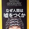 ナショナルジオグラフィック日本版 2017年6月号