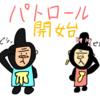 2月3日の収支発表!恵方巻きパトロール!編