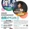 9/28(土)miuzic Entertainment合同イベントin浜松志都呂