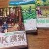 【読書レビュー】緑山のぶひろ『罠ガール』(後編)