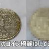 道端で拾った異国のコインをタバスコで綺麗にしてみた