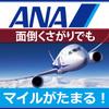 【飛】マイレージへポイント移行、超入門!初めてのドットマネーからメトロポイントへ【ANAマイル9】