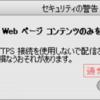 「セキュリティで保護された Web ページ コンテンツのみを表示しますか?」を表示させない