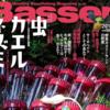 【バス釣り雑誌】虫・カエル・ネズミ系ルアーの使い方がわかる「バサー2019年10月号」発売!