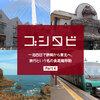 【リゾートしらかみ・青森】一泊四日で静岡から東北へ、旅行という名の長距離移動 Part 4
