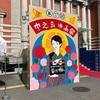 みはりうれしや映画祭(中之島映画祭2019)