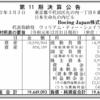 Boeing Japan株式会社 第11期決算公告