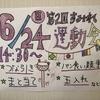 第2回 すみれ運動会