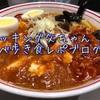 野菜の甘さとスープの辛さのエクストリーム!!蒙古タンメン中本の『五目蒙古タンメン』がやたらと美味い!!辛さレベル6
