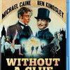 『迷探偵シャーロック・ホームズ 最後の冒険』~名探偵ワトソン先生とアホのホームズ~【おまけつき】