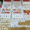 【網走監獄は面白い!・後半】網走~尾岱沼北海シマエビの旅②