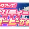 【ウマ娘】明日からハロウィンイベント+ハロウィンガチャ更新