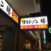 【福岡info】コスパ最強。味も◎。天神のラーメン屋「膳」