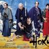 【予習】映画『HOKUSAI』を観る前に知るべきこと