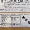 【通販】「 煮干し中華そば 山形屋 」の中華そばを自宅にていただく!(236杯目)