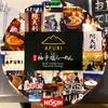 【今週のカップ麺104】AFURI 限定 柚子塩らーめん(日清食品)