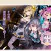 【マギレコ】アザレア2期!!!混沌の魔法少女って…?