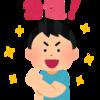 おとりよせネット 当選(*^^*)