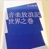 「クラシックの迷宮」を聴きながら、片山杜秀の本を読む