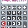 日商簿記3級 おすすめ 電卓(Canon)とテクニック 持ち物 準備編 その1