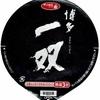 カップ麺72杯目 サッポロ一番『博多一双』