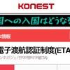 韓国 入国は今後どうなる?韓国の電子渡航認証制度(ETA)導入?