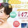 埼玉でセラミック差し歯を入れるならどこの審美歯科が良い?低価格、最安値をチェック