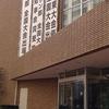 201511 十文字中学高等学校 中学入試説明会
