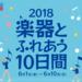 6月2日(土)ギター解体ショー開催!