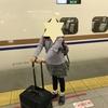 JR東日本の新幹線は「トクだ値」予約がとってもお得!