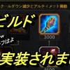 【SMITE最新情報】新ビルド追加&ランクリセット