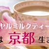 """""""ロイヤルミルクティー""""はイギリスにはない?実は日本・京都発のメニューだった!"""