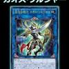 【混沌の戦士 カオス・ソルジャー】