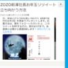 【3月1日(金)】仙台でも「ZOZO 前澤社長のお年玉リツイート企画はどのくらい世の中に影響を与えたのか?」イベントを開催することになりました!