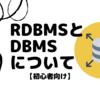RDBMSとDBMSについて【初心者向け】