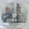 吉田野乃子 塚原義弘 デュオライヴ & デモCD-R