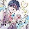 ☆ mariage-マリアージュ- Vol.2 -樋口涼編-