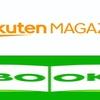 【徹底比較!】『楽天マガジン』と『ブック放題』はどちらがお得か?