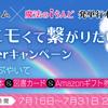 【応募期間 7/15~7/31】カクヨム×魔法のiらんど発、アオハル単行本発売記念! 「#エモくて繋がりたい」Twitterキャンペーン開催