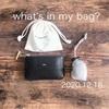 持ちモノのこと:What's in my bag