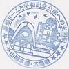 山陽本線(広島周辺)