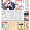 新歌舞伎座で明るく!!カラッと!! 俳優 梅沢富美男さん 歌手 研ナオコさんが表紙、読売ファミリー3月11日号のご紹介