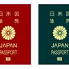 日本のパスポートが「世界のパスポートランキング2018」1位に。ビザなしで渡航できる国が最多。