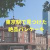 東京駅構内でふわふわパンケーキが食べられる穴場カフェ見つけたよ